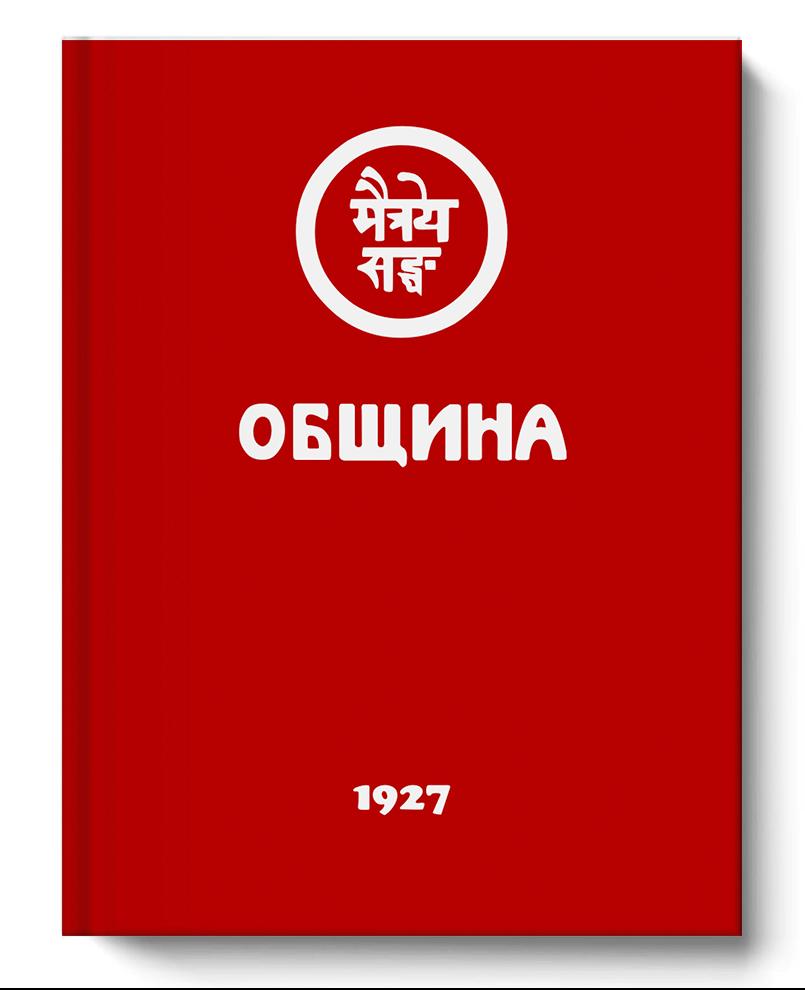 Община 1927 (г.Урга)